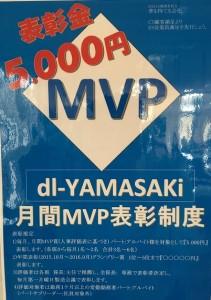 20151005MVP表彰4