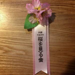 20160409_桜を見る会002