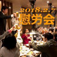 20180207_慰労会top