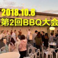 20181008_BBQ_top