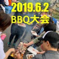 20190602_BBQ_top