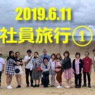 20190611_shainryokou_top